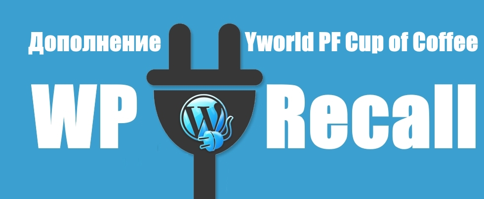 Дополнение Yworld PF Cup of Coffee для форума PrimeForum