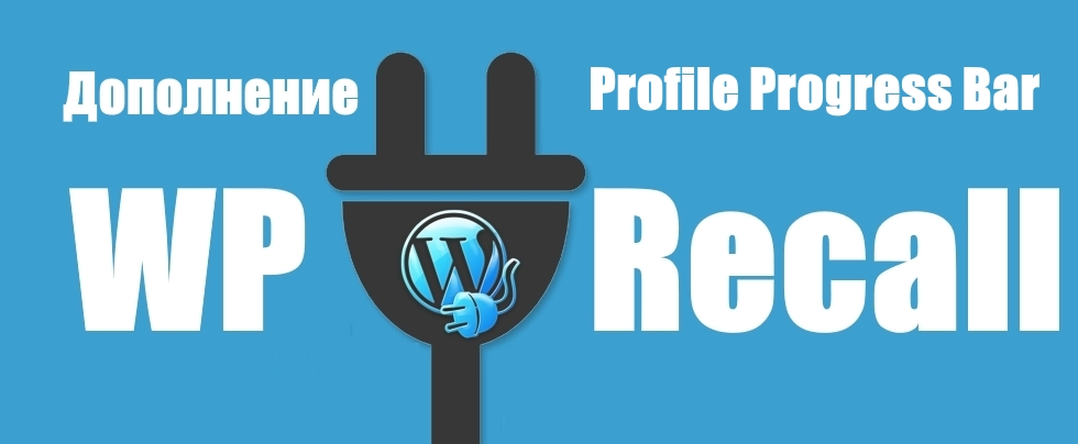 Дополнение Profile Progress Bar к  плагину WP-Recall