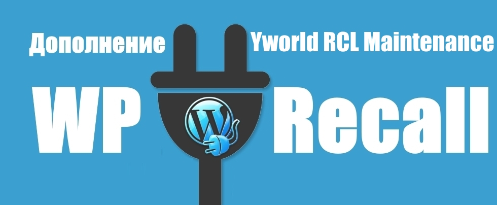 Yworld RCL Maintenance